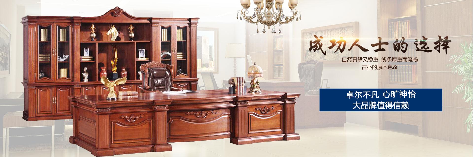 济南卓怡家具公司实木家具、纯实木办公家具产品有纯实木茶几、现代办公家具、纯实木办公系列产品、实木班台、纯实木茶水柜、纯实木沙发、实木文件柜等。
