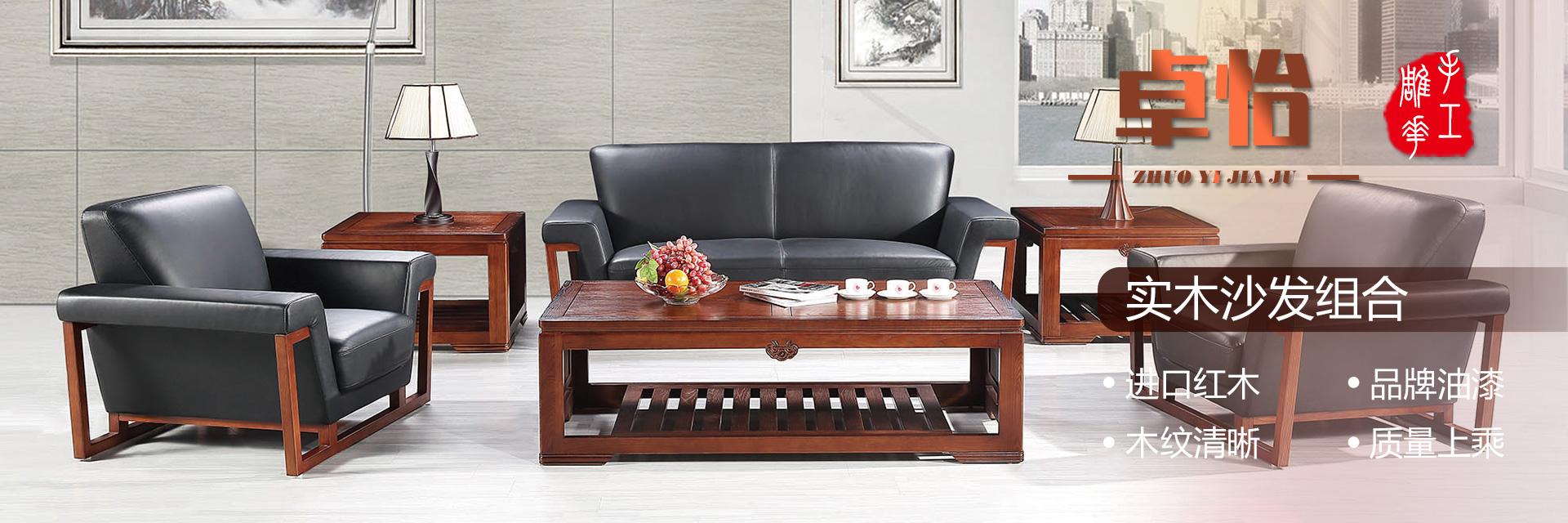 济南卓怡实木家具厂纯实木办公家具组合,为您量身定制完美家具配套整合方案。